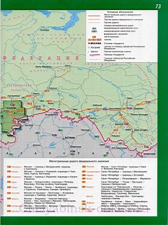 Карта автодорог России. Карта